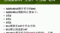 视频: 体彩福彩投注选号秘术100%中大奖