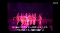 澳门金沙城中心2周年敦煌舞(红舞团)