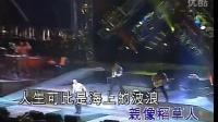爱拼才会赢 99演唱会现场版