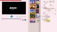 會聲會影X7 教學 24 使用Corel影音快手製作影片.720p
