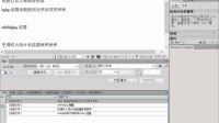 29﹑Adobe Dreamweaver CS6 查找和替换!