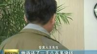 """诈骗新招 骗子""""克隆""""彩票网站 夫妇被骗60多万 140424 新闻空间站"""