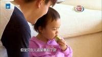 贾乃亮下厨包饺子 女儿搅和变面娃 爸爸回来了 第一季 爸爸回来了 140424 型爸吴尊pk潮爸贾乃亮
