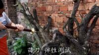 国家非物质文化遗产  龙泉手工作品2430 苗刀弹性测试
