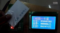 ic卡刷卡消费 单片机