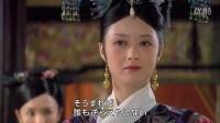 日语版预告片《步步惊心》《甄嬛传》《美人心计》