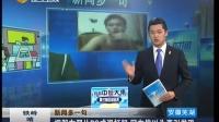 安徽芜湖:把朋友照片PS成强奸犯  网友信以为真引发恐[第一时间]