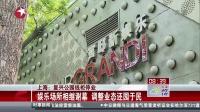 视频: 上海:复兴公园钱柜停业——娱乐场所相继谢幕 调整业态还园于民[看东方]
