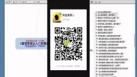 微信营销教程第二课:怎么获取微信二维码图片?