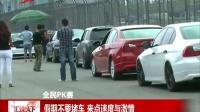 全民PK赛:假期不要堵车  来点速度与激情[汇说天下]
