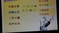 照样子写词语(片段)