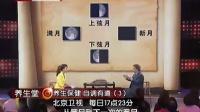 养生堂20130306养生保健  自调有道3流畅www.yshengt.com
