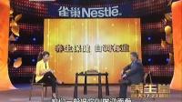 养生堂20130307养生保健  自调有道4流畅www.yshengt.com