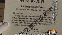 档案 2014 中法建交50周年 从凯旋门到天安门(一) 140505