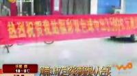 视频: 河南3.6亿巨奖彩票疑是4人合买_标清
