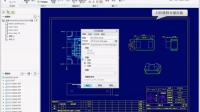 ProE电极工程图批量打印