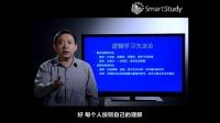 智课网:GMAT逻辑-学习方法论-管卫东