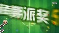 视频: 足彩2.4亿派奖15秒成片_高清