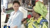 李克强夫人与尼日利亚妇女代表座谈 140508