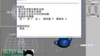 3dmax教程 3dmax建模教程视频 3dmax建模技巧