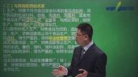 视频: 2014年新大纲解读刑法万国版 课程咨询QQ:2890018438