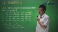 视频: 新大纲解读行政法万国版咨询qq67602585