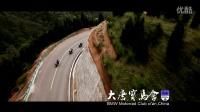 视频: 大唐宝马会2014