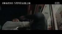 杰森·斯坦森 《蜂鸟特攻》中国版预告片