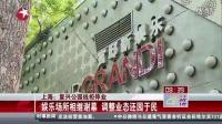 视频: 上海:复兴公园钱柜停业——娱乐场所相继谢幕