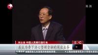 央行副行长刘士余:要下决心整顿金融同业业务和各类理财[东方新闻]
