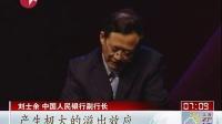 央行副行长刘士余:要下决心整顿金融同业业务和各类理财
