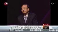 央行副行长刘士余:要下决心整顿金融同业业务和各类理财[看东方]