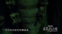 霹雳侠影之轰霆剑海录 抢先看11-12章