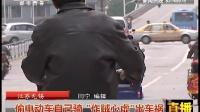 """江苏无锡:偷电动车自己骑 """"做贼心虚""""出车祸 都市热线 140513"""