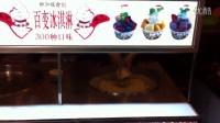 新加坡冰淇淋 -鲜芒果冰淇淋制作。