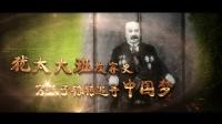[预告]上海大班(上) 140516 晓说