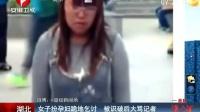 湖北:女子扮孕妇跪地乞讨  被识破后大骂记者[超级新闻场]