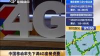 中国移动率先下调4G套餐资费[上海早晨]