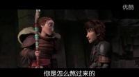 《驯龙高手2》龙群洞穴龙王登场