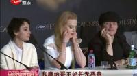 """新娱乐在线 2014 5月 第67届戛纳电影节:两代谋女郎红毯""""交锋"""" 140515 新娱乐在线"""