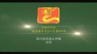 中国电影公映AE片头,可用于工作室片头,含音频