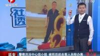 延安:警察洗浴中心找小姐  被拒后赶走客人自称办案[超级新闻场]