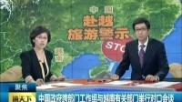 中国政府跨部门工作组与越南有关部门举行对口会谈 140517 通天下