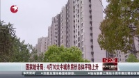 国家统计局:4月70大中城市房价总体平稳上升 [东方午新闻]