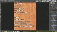[PS]Photoshop基础教程:04_03_圈选工具与图层练习.mp4