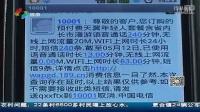 【疯转】!!高明新闻-广职院学生曝光学校宽带手机被强制捆绑