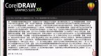 cdrx6安装coreldraw教程注册机激活视频
