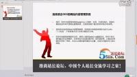 维尚SEO视频教程
