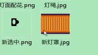 5月18日晚北方老师PS实例【3D旋转灯笼】