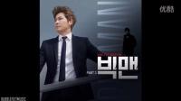 Kim Dong Wook 《Big Man OST3]